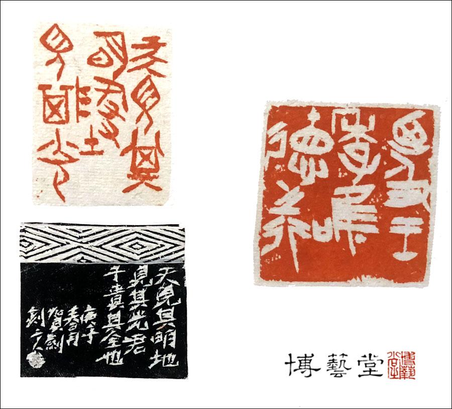 河南省第六届篆刻艺术展作品精选