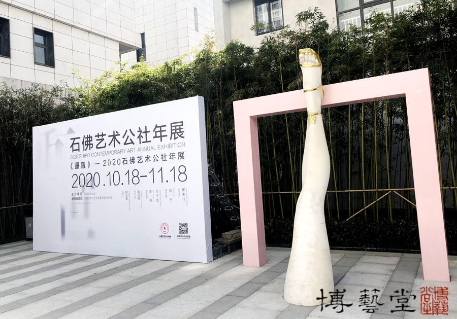 2020石佛艺术公社年展
